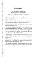Лабиринт Просперо — фото, картинка — 6