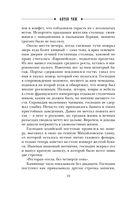 Лабиринт Просперо — фото, картинка — 9