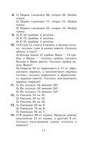 Математические диктанты. Числовые примеры. Все типы задач. Устный счет. 3 класс — фото, картинка — 11