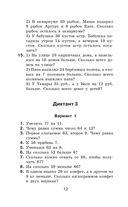 Математические диктанты. Числовые примеры. Все типы задач. Устный счет. 3 класс — фото, картинка — 12