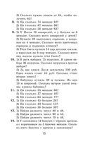 Математические диктанты. Числовые примеры. Все типы задач. Устный счет. 3 класс — фото, картинка — 15
