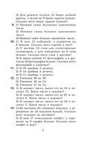 Математические диктанты. Числовые примеры. Все типы задач. Устный счет. 3 класс — фото, картинка — 7