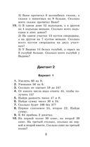 Математические диктанты. Числовые примеры. Все типы задач. Устный счет. 3 класс — фото, картинка — 8