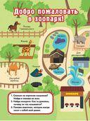 Зоопарк — фото, картинка — 4