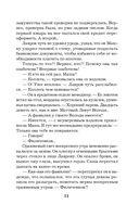 Подвенечный саван (м) — фото, картинка — 11