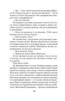Подвенечный саван (м) — фото, картинка — 12