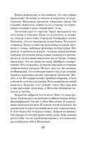 Подвенечный саван (м) — фото, картинка — 13