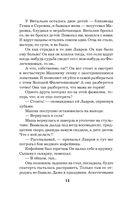 Подвенечный саван (м) — фото, картинка — 14