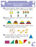 Развивающие задания. Математика. Тетрадь для занятий с детьми 5-6 лет — фото, картинка — 3