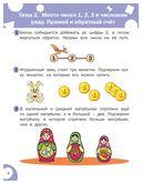 Развивающие задания. Математика. Тетрадь для занятий с детьми 5-6 лет — фото, картинка — 4