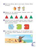 Развивающие задания. Математика. Тетрадь для занятий с детьми 5-6 лет — фото, картинка — 5
