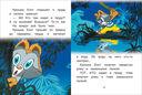 Крошка Енот. Сказки-мультфильмы — фото, картинка — 2