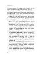 Мастер слова. Секреты эффективных коммуникаций от ведущего спикера Америки — фото, картинка — 6