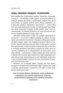 Мастер слова. Секреты эффективных коммуникаций от ведущего спикера Америки — фото, картинка — 10