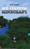 Все секреты Minecraft — фото, картинка — 1