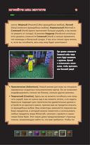 Все секреты Minecraft — фото, картинка — 9
