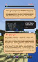 Все секреты Minecraft — фото, картинка — 10