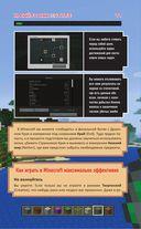 Все секреты Minecraft — фото, картинка — 11