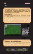 Все секреты Minecraft — фото, картинка — 12