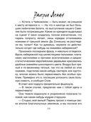 Проклятие Стравинского (м) — фото, картинка — 11