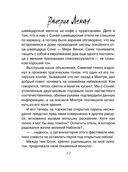Проклятие Стравинского (м) — фото, картинка — 13