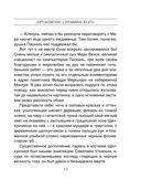 Проклятие Стравинского (м) — фото, картинка — 14