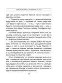 Проклятие Стравинского (м) — фото, картинка — 16
