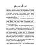 Проклятие Стравинского (м) — фото, картинка — 7