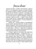 Проклятие Стравинского (м) — фото, картинка — 9