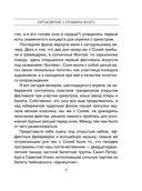 Проклятие Стравинского (м) — фото, картинка — 10