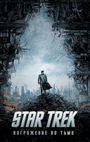Star Trek. Погружение во тьму — фото, картинка — 1