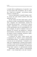 Бегущая с Луной. Как использовать энергию женских архетипов. 10 практик — фото, картинка — 14