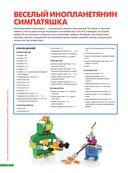 LEGO. Эпические приключения — фото, картинка — 11
