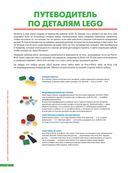 LEGO. Эпические приключения — фото, картинка — 5