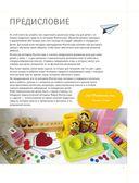 Большая энциклопедия раннего развития Марии Монтессори. От 6 месяцев до 6 лет — фото, картинка — 6