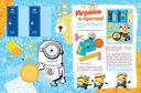Миньоны. Аппликация для малышей — фото, картинка — 1
