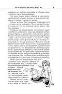 Родителям: как быть ребенком — фото, картинка — 9