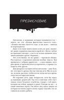 Самая страшная книга. Лучшее — фото, картинка — 6