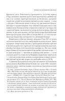 Грасский дневник. Книга о Бунине и русской эмиграции — фото, картинка — 12