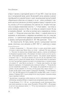 Грасский дневник. Книга о Бунине и русской эмиграции — фото, картинка — 13