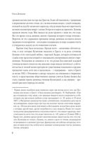 Грасский дневник. Книга о Бунине и русской эмиграции — фото, картинка — 5