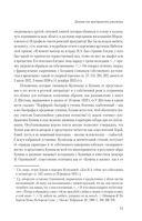Грасский дневник. Книга о Бунине и русской эмиграции — фото, картинка — 10