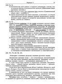 Тесты по русскому языку. 11 класс — фото, картинка — 2