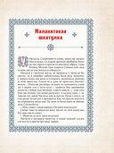 Малахитовая шкатулка. Уральские сказы — фото, картинка — 2