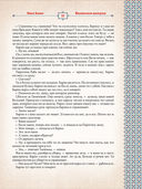 Малахитовая шкатулка. Уральские сказы — фото, картинка — 4