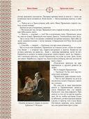 Малахитовая шкатулка. Уральские сказы — фото, картинка — 5