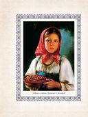 Малахитовая шкатулка. Уральские сказы — фото, картинка — 7