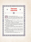 Малахитовая шкатулка. Уральские сказы — фото, картинка — 8