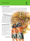 Человек. Полная энциклопедия — фото, картинка — 8