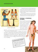 Человек. Полная энциклопедия — фото, картинка — 9